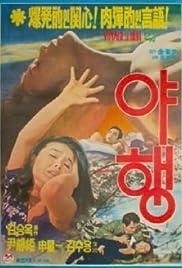 Yahaeng Poster