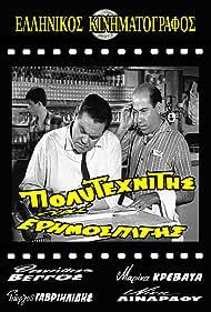 Polytehnitis kai erimospitis (1963) Poster - Movie Forum, Cast, Reviews