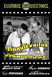 Polytehnitis kai erimospitis(1963) Poster - Movie Forum, Cast, Reviews