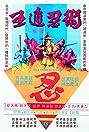 Five Elements Ninjas (1982) Poster