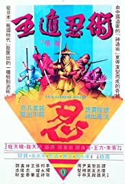 Five Elements Ninjas (1982) Poster - Movie Forum, Cast, Reviews