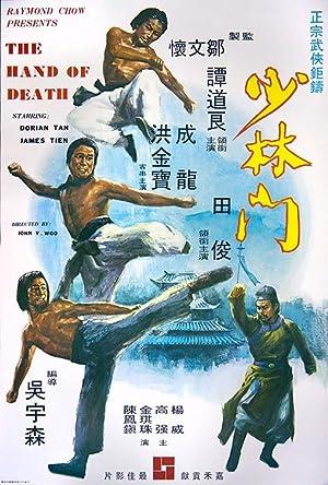 Thiếu Lâm Môn