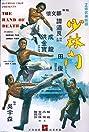 Shao Lin men (1976) Poster
