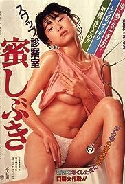Swap Shinsatsushitsu: Mitsu-shibuki Poster