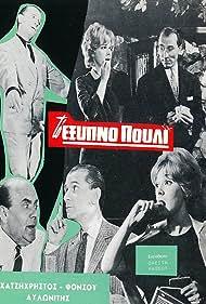 Vasilis Avlonitis, Anna Fonsou, and Kostas Hatzihristos in To exypno pouli (1961)