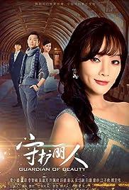 Shou hu li ren Poster