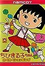 Chibi Maruko-chan (1990) Poster