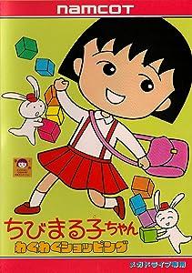 Watching the notebook movie Chibi Maruko-chan [720p]