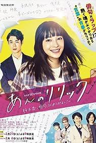 An no ririkku - An Sakuragi, haiku hajimemashita - (2021)