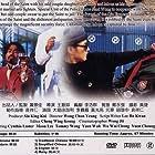 Tou shen gu zu (1992)