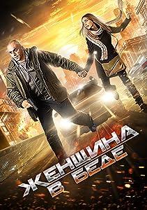English movie direct download Zhenshchina v bede by none [movie]