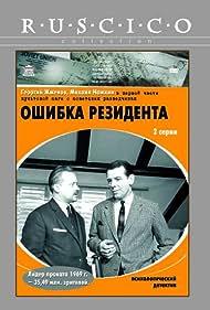 Georgi Zhzhyonov in Oshibka rezidenta (1968)