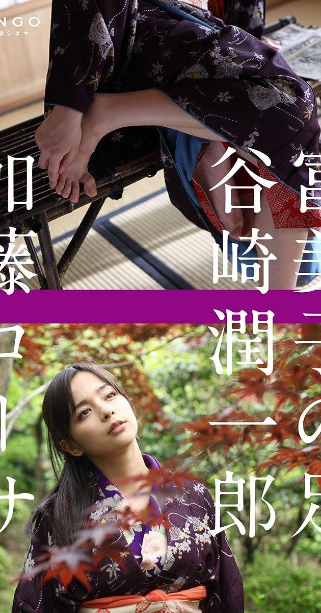 Bungo: Nihon bungaku shinema