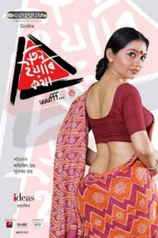 Teen Yaari Katha (2012)