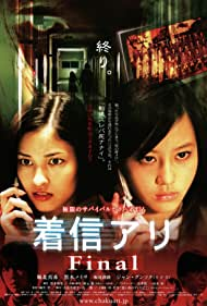 Chakushin ari final (2006)