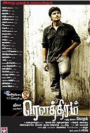 Rowthiram Poster