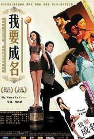 Ngoh yiu sing ming (2006)