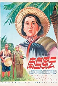 Primary photo for Nan dao feng yun