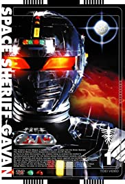 Space Sheriff Gavan Poster