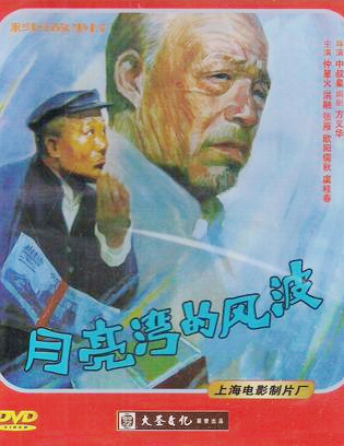 Yue liang wan de feng bo ((1984))