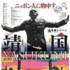 "Ai Wan produced ""YASUKUNI"""