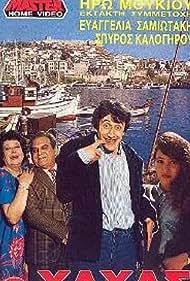 O hahas (1989)