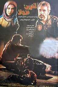 Akharin parvaz (1990)