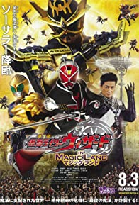 Primary photo for Kamen Rider Wizard in Magic Land