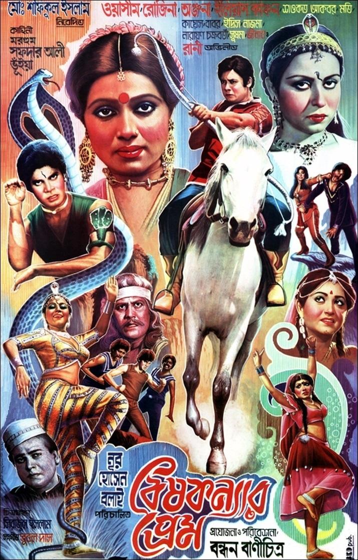 Bishkonnar Prem ((1986))
