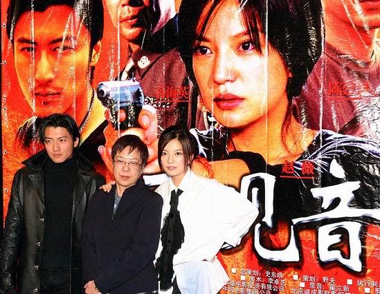 Ann Hui, Nicholas Tse, and Wei Zhao at an event for Yu guanyin (2003)