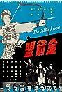 Jin jian meng (1963) Poster