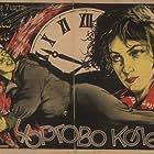 Chyortovo koleso (1926)