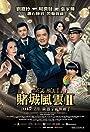 From Vegas to Macau II