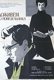 Dozhivyom do ponedelnika Poster