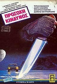 Prosohi, kindynos! (1983)