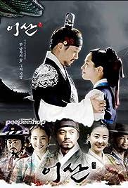 Yi San Poster