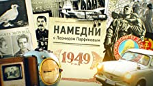 Namedni-1949