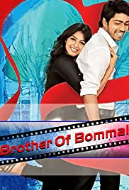 Brother of Bommali Poster