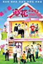 Love Blossoms (2008) Poster