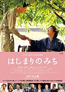Speed up itunes movie downloads Hajimari no michi Japan [360x640]