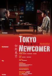 Tokyo Newcomer Poster