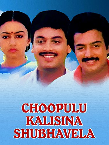 Choopulu Kalasina Shubhavela ((1988))