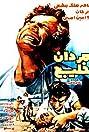 Mardan-e khalij (1972) Poster