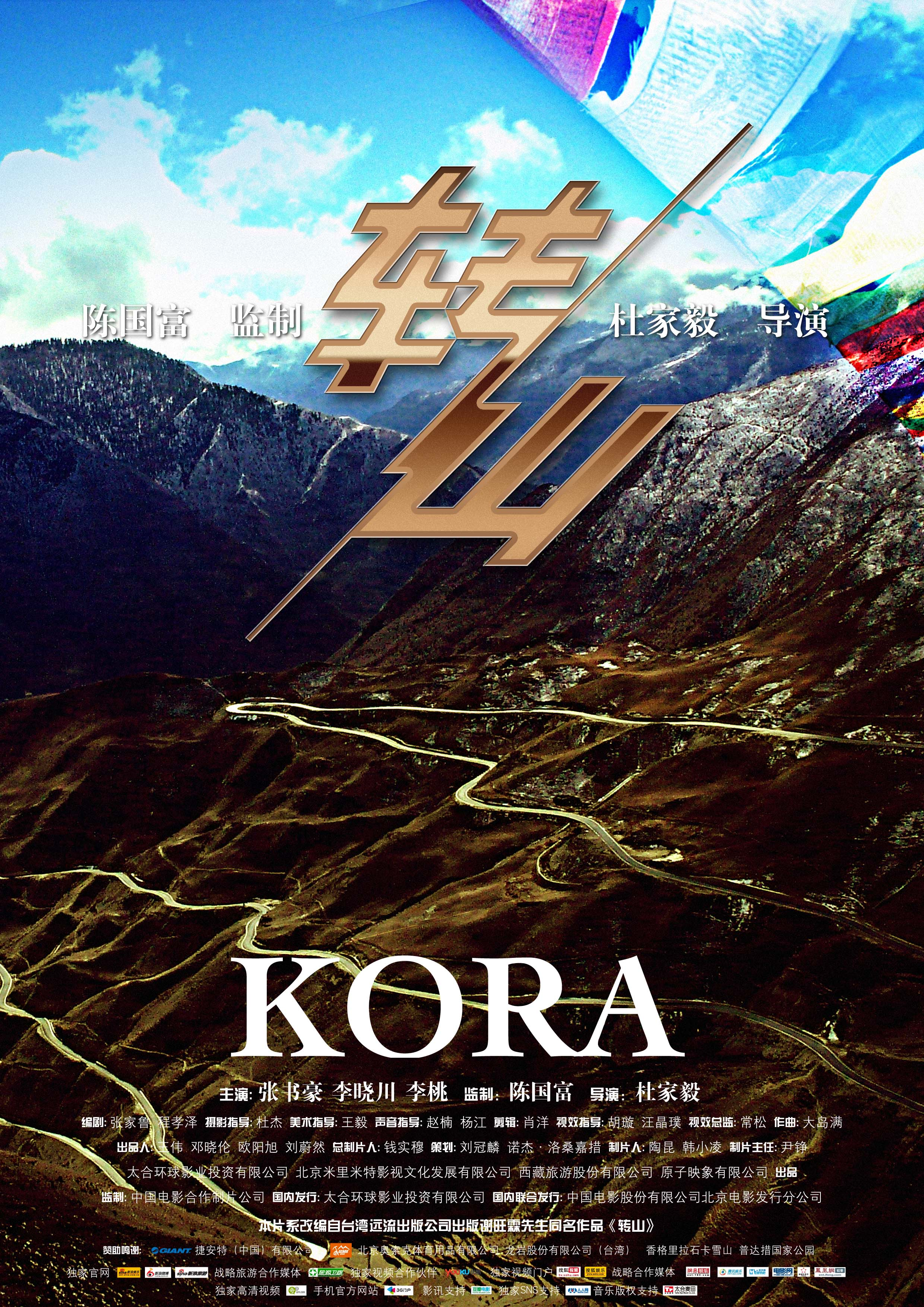 Kora (2011)