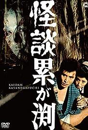 ##SITE## DOWNLOAD Kaidan Kasane-ga-fuchi (1970) ONLINE PUTLOCKER FREE