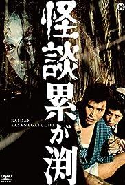 Kaidan Kasane-ga-fuchi Poster