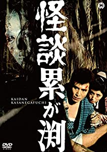 Movie to watch free Kaidan Kasane-ga-fuchi Japan [320x240]