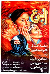 Latest english movies downloads Al-gough by Aly Badrakhan [2160p]