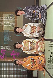 The Makioka Sisters Poster
