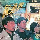Waise Lee, Wu Ma, and Yukari Ôshima in Cai guo jie: Huang jin bu dui (1992)
